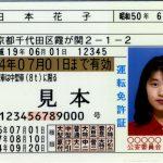 免許証の写真でメイクはどの程度OK?アウトとセーフの境界線は?