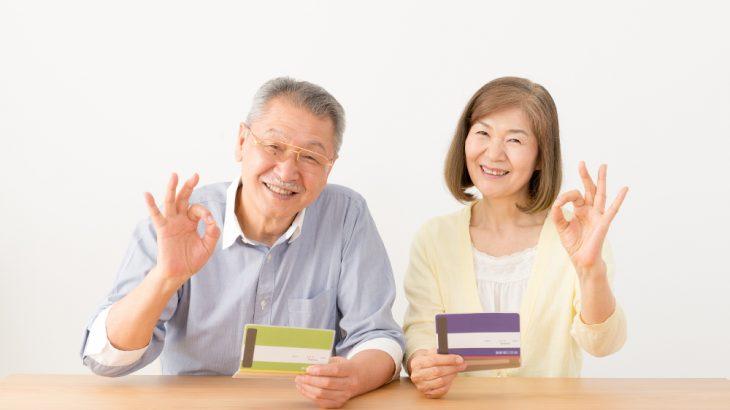 老後の貯金がない!そんな不安を解消するための3つの方法とは?