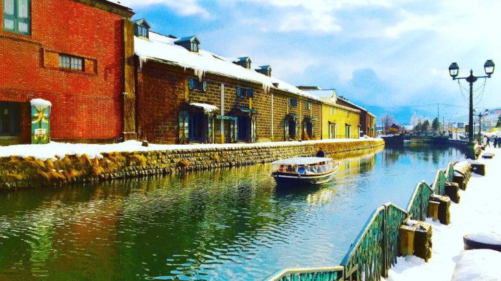 小樽運河のランチで食べるべきはコレ!満足の高いメニュー3つ!