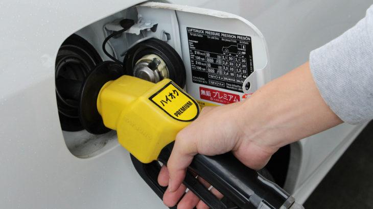 ハイオクとレギュラー燃費の違いは?どう入れればよいか解説します!