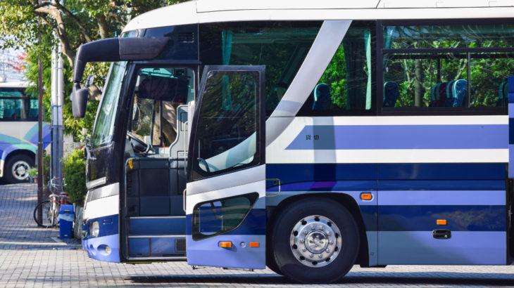 貸切バスを格安で利用する方法とは?おススメのサイト5つご紹介!