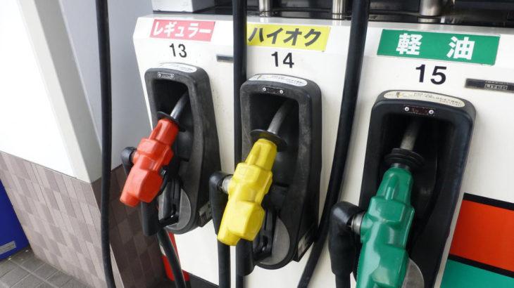 ハイオクとレギュラーを混ぜるのはお得?ガソリンの節約法教えます!